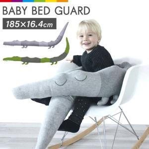 ベッドガード 抱き枕 ワニ ベビー ベッドガード クッション サイドガード