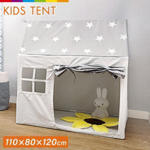 テント 子供部屋 室内 星 プレイハウス キッズテント 折りたたみ式 女の子 男の子 窓付き 組み立て簡単 キッズ ベビー 北欧 モノトーン インテリア 赤ちゃん|cincshop
