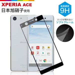 Xperia ACE docomo SO-02L 3D ガラスフィルム フルカバー フィルム 日本旭硝子 AGC レビューを書いて追跡なしメール便送料無料可 cincshop