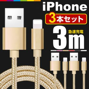 iPhone 充電ケーブル 3本セット 3m 充電 ケーブル 充電器 コード 長い ロング iPhone12 Pro Max mini iPhone11 SE2 XR XS iPad iPhone8 急速充電 断線防止|CINC SHOP PayPayモール店