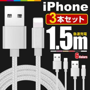 【1.5m/3本セット】 iPhone 互換 ケーブル 1.5m 急速充電 充電器 断線防止 コード...