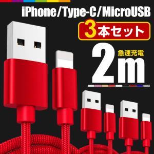 【2m/3本セット】 iPhone 互換 ケーブル 2m 急速充電 充電器 断線防止 コード 高速充...