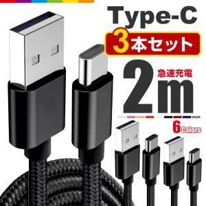 【2m/3本セット】Type-C USB ケーブル Type-C 充電器 高速充電 データ転送 Xp...