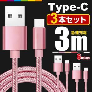 【3m/3本セット】Type-C USB ケーブル Type-C 充電器 高速充電 データ転送 Xp...
