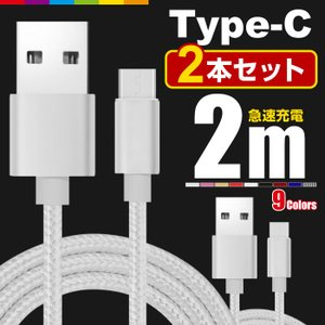 【2m/2本セット】Type-C USB ケーブル Type-C 充電器 高速充電 データ転送 Xp...