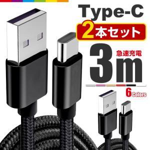 【3m/2本セット】Type-C USB ケーブル Type-C 充電器 高速充電 データ転送 Xp...