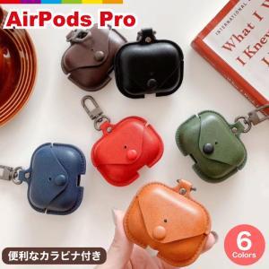 airpods proケースレザーケース カバー AirPods Pro カラーケース カラビナ付き...