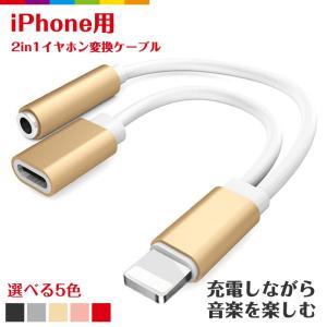iPhone イヤホン 変換アダプタ 2in1 充電しながら音楽を楽しむ 3.5mm イヤホンジャック 充電ケーブル 充電器 変換 iPhone8 iPhone11 CINC SHOP PayPayモール店