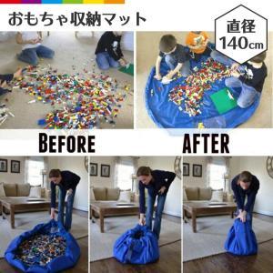 おもちゃ収納マット おもちゃマット 玩具収納 おもちゃ キッズ 片付け 収納袋 レジャーシート ナイ...