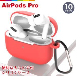 airpods proケース カバー AirPods Pro カラーケース エアポッズプロケース シ...
