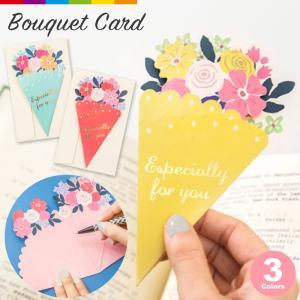 ブーケカード グリーティングカード 花 フラワー カード 手紙 文房具 プレゼント お祝い 誕生日 ...