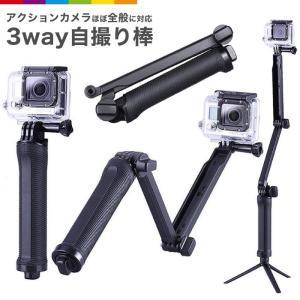 GoPro 自撮り棒 ゴープロ 7 アクセサリー 折りたたみ アクションカメラ 3Way Grip ...