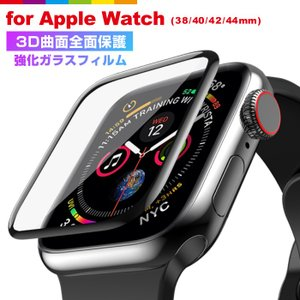 Apple Watch Series 5 全面保護フィルム 40mm 44mm Apple Watc...