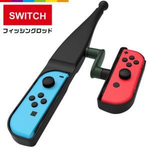 Joy-Con 釣り竿 Switch 対応 釣りスピリッツ 対応 フィッシングロッド switch ...