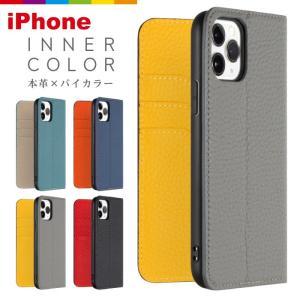 iPhone12ケース 手帳型 本革 レザー ベルトなし iPhone 11 Pro Max XS XR  iPhone8 iphone7 plus  スマホカバー バイカラー|CINC SHOP PayPayモール店