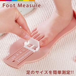 キッズ ベビー フットメジャー ベビースケール 足 足のサイズ 計測器 6から20cm 子供用 フットスケール フットサイズ 測定器 簡単 定規 靴のサイズ CINC SHOP PayPayモール店