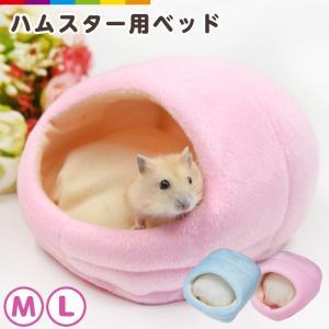 ハムスター ベッド 小動物 ベッド 部屋 寝室 寝る くつろぐ クッション ブルー ピンク 可愛い ...