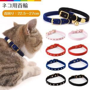 猫の首輪 猫首輪 猫 首輪 柔らかい 可愛い ベルベット ペット用品 ペットグッズ 猫用品 猫用 お...