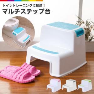 ステップ台 踏み台 トイレトレーニング トイレ補助 生活補助 高さ補助 安定 PP素材 軽量 丈夫 ...