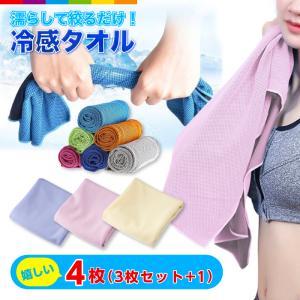 冷感タオル クールタオル ひんやりタオル 3枚セット+1枚 冷却タオル 熱中症対策 ネッククーラー ...