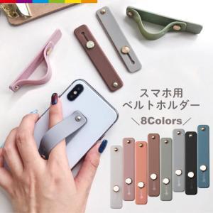 スマホホルダー iphone12 落下防止 ベルト バンド スマホリング かわいい おしゃれ お洒落...