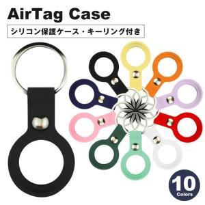 AirTag ケース カバー シリコン Air Tag 保護ケース エアタグ キーホルダー付き スリ...