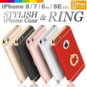3パーツリング付き iPhoneケース iPhoneSE/5/5s iPhone6/6s iPhone8/7 iPhone8/7+ レビューを書いて送料無料