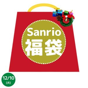 クリスマス タイムセール サンリオ メガ 福袋 キャラクターグッズ ハローキティ マイメロディ ほか Sanrio 12月10日 6時間限定