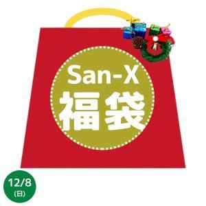 クリスマス タイムセール サンエックス メガ 福袋 キャラクターグッズ クリスマスプレゼント すみっコぐらし リラックマ ほか サンエックス 12月8日 6時間限定