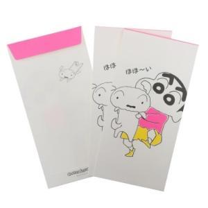 クレヨンしんちゃん グッズ ぽち袋 アニメキャラクター 長封筒 3枚セット しんちゃんとシロ