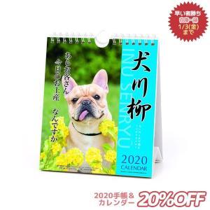 ペチャ 犬川柳 週めくり カレンダー 2020年 壁掛け & 卓上 スケジュール いぬ APJ 15...