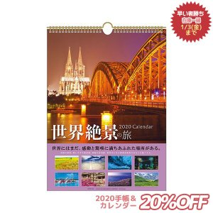 「予約」 「風景・写真」 カレンダー 2020 年 世界絶景の旅 壁掛け スケジュール APJ 38...