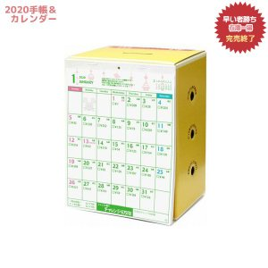貯金箱 カレンダー 2020年 6万円貯まる 壁掛けカレンダー シャッフル貯金型 147×196×110mm 貯金箱型卓上 シール付き|cinemacollection