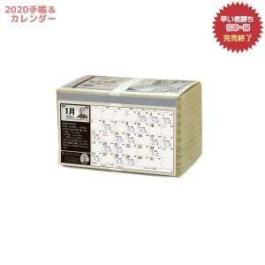 20万円貯まる 貯金箱 カレンダー 2020年 壁掛けカレンダー 札束がつくれる型 アルタ 165×103×95mm