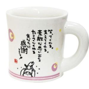 ひとことまぐ〜気持ち伝えよう〜 感謝 ギフト雑貨 陶器製マグカップ|cinemacollection