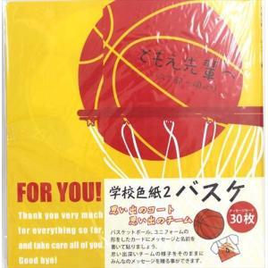 アルタ 思い出ギフト グッズ 寄せ書き色紙 学校色紙2 バスケットボール メッセージカード30枚入り 面白雑貨