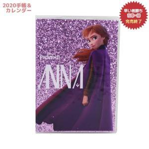 アナと雪の女王2 B6 マンスリー手帳 2020年 月間 ダイアリー アナ ロゴ グリッターカバー ...