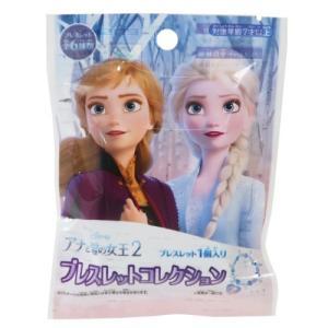 アナと雪の女王 2 キッズ アクセサリー キャラクター グッズ ブレスレットコレクション ディズニー|cinemacollection