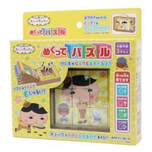 めくって パズル おしりたんてい おもちゃ 玩具 ギフト雑貨 キャラクター
