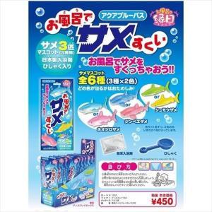 お風呂でサメすくい 入浴剤 単品 おもちゃ付きバスパウダー アクアブルーバス お風呂で縁日 HNA 子供とお風呂の画像