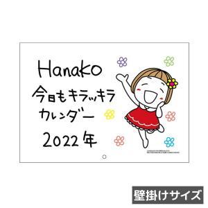 キキぷり 2022年 カレンダー 壁掛け はな子 & くまちゃん ケイカンパニー 令和4年の画像