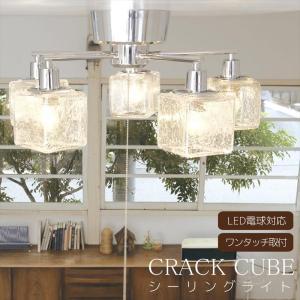 キューブ CRACK CUBE リビング照明 シーリングライト Clear 5灯 インテリア 照明器具 キシマ おしゃれ 天井ライト LED電球対応|cinemacollection