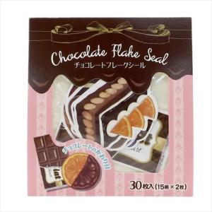 チョコレート フレークシール 香り付きミニシールセット|cinemacollection