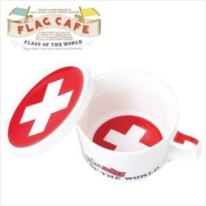 フラッグカフェ フタ付マグカップ 国旗デザイン ふた付マグカップ スイス/SWITZERLAND お洒落デザイン食器 陶器製 テーブルウェア MADE IN JAPAN/日本製