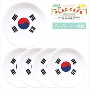 国旗 小皿 5個セット コリア/韓国KOREA フラッグカフェ プチプレート お洒落デザイン食器 陶器製...
