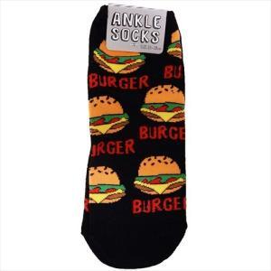 「メール便可」「靴下:メンズ」 男性用靴下 ブラック プチプラギフト ハンバーガー おもしろ雑貨 グ...