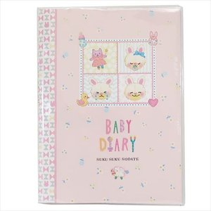 ベビーダイアリー B5 サイズ 育児日記 おかお ころころ うさぎさん Upcheeka オリエンタルベリー 女の子向け|キャラクターのシネマコレクション