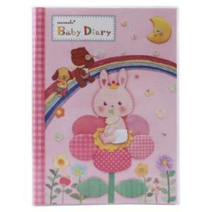 育児日記 B5サイズ マルメロ ベビーグッズ ダイアリー 赤ちゃん用品 女の子向け 出産祝い|キャラクターのシネマコレクション