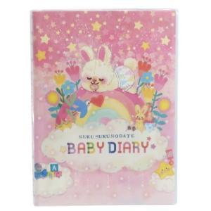 upcheeka アプチェカ グッズ 育児日記 赤ちゃん用品 ベビーダイアリー 虹のはな|キャラクターのシネマコレクション