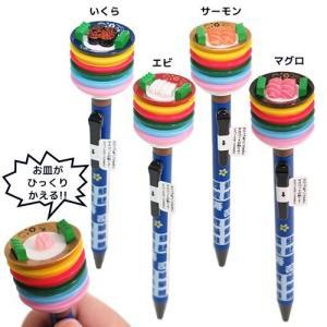 ボールペン お寿司 ギミックペン 回転すし サカモト おもしろ雑貨